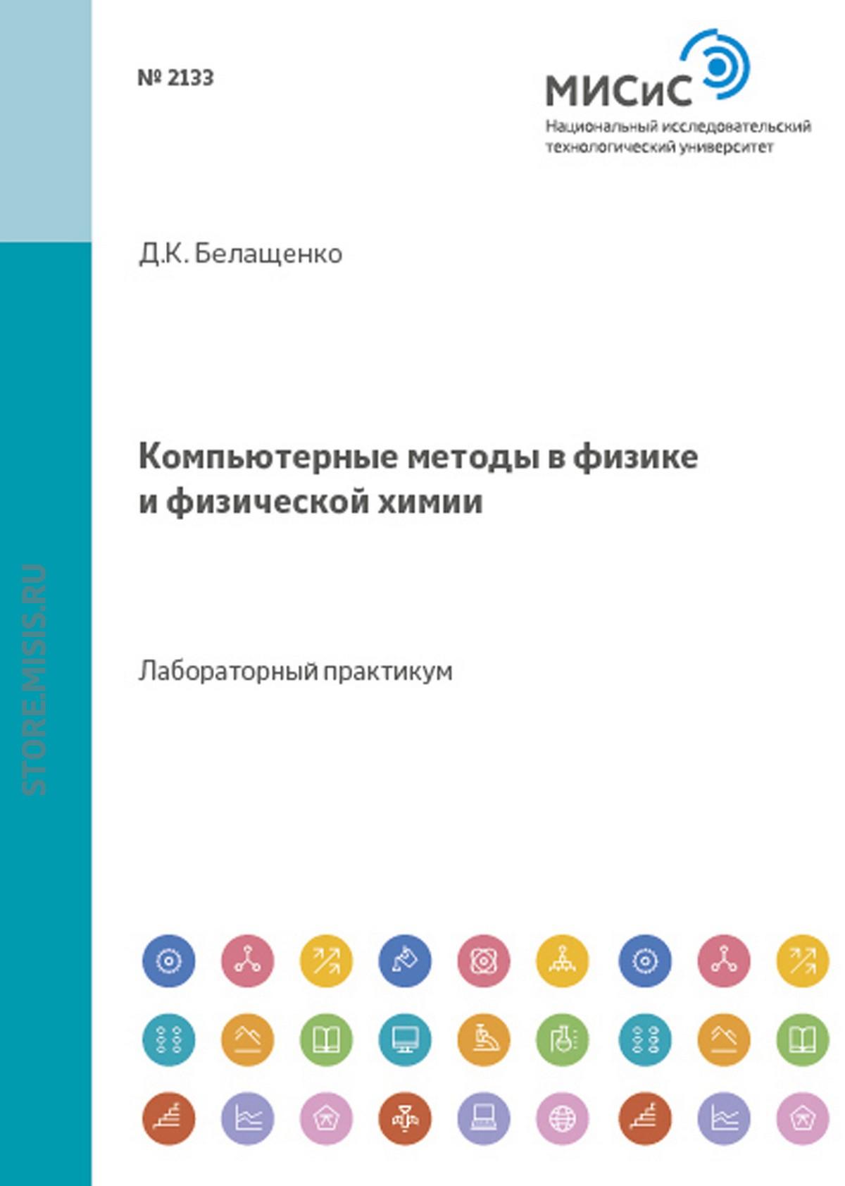 Давид Белащенко Компьютерные методы в физике и физической химии