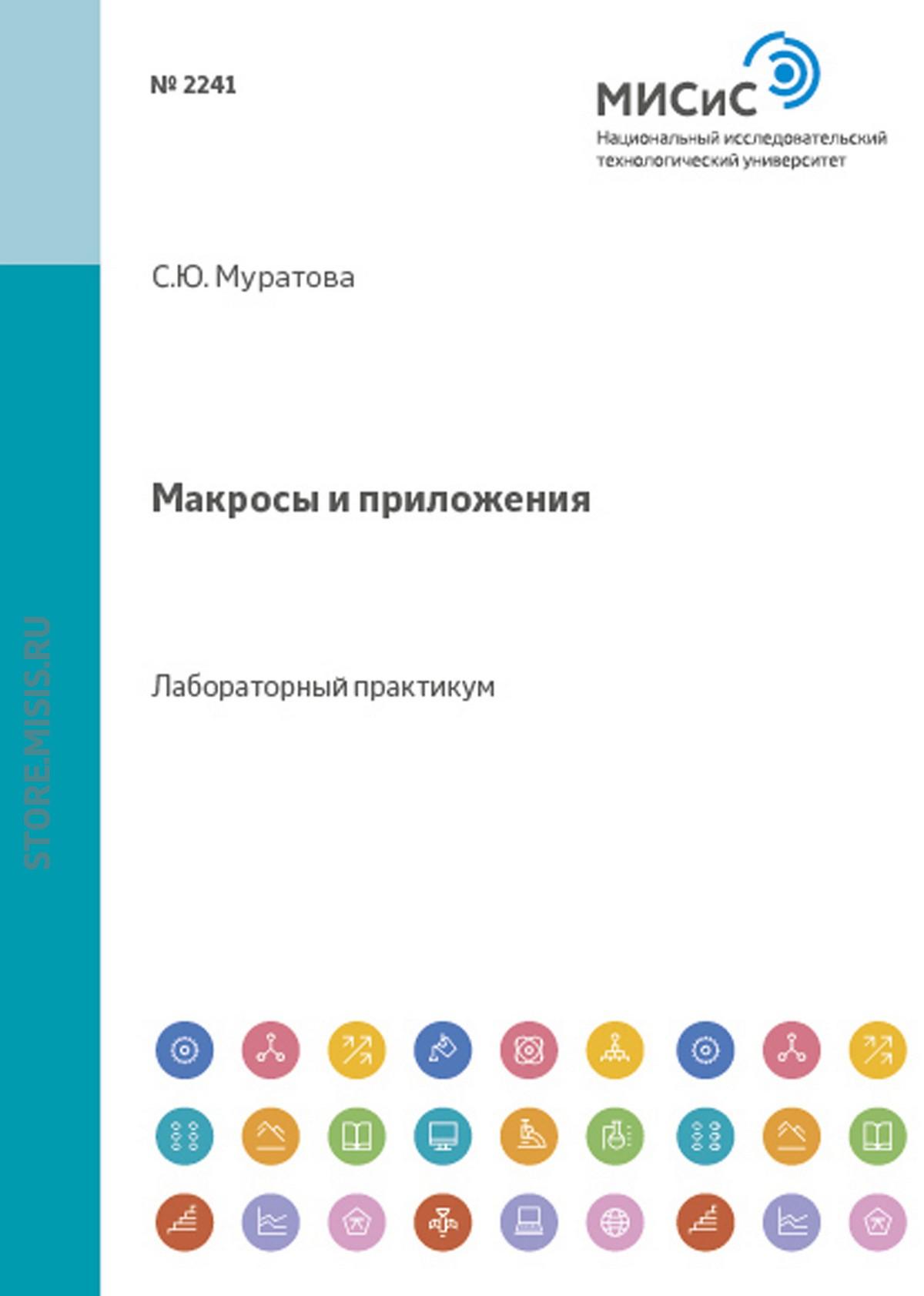 Светлана Муратова Макросы и приложения. Практикум