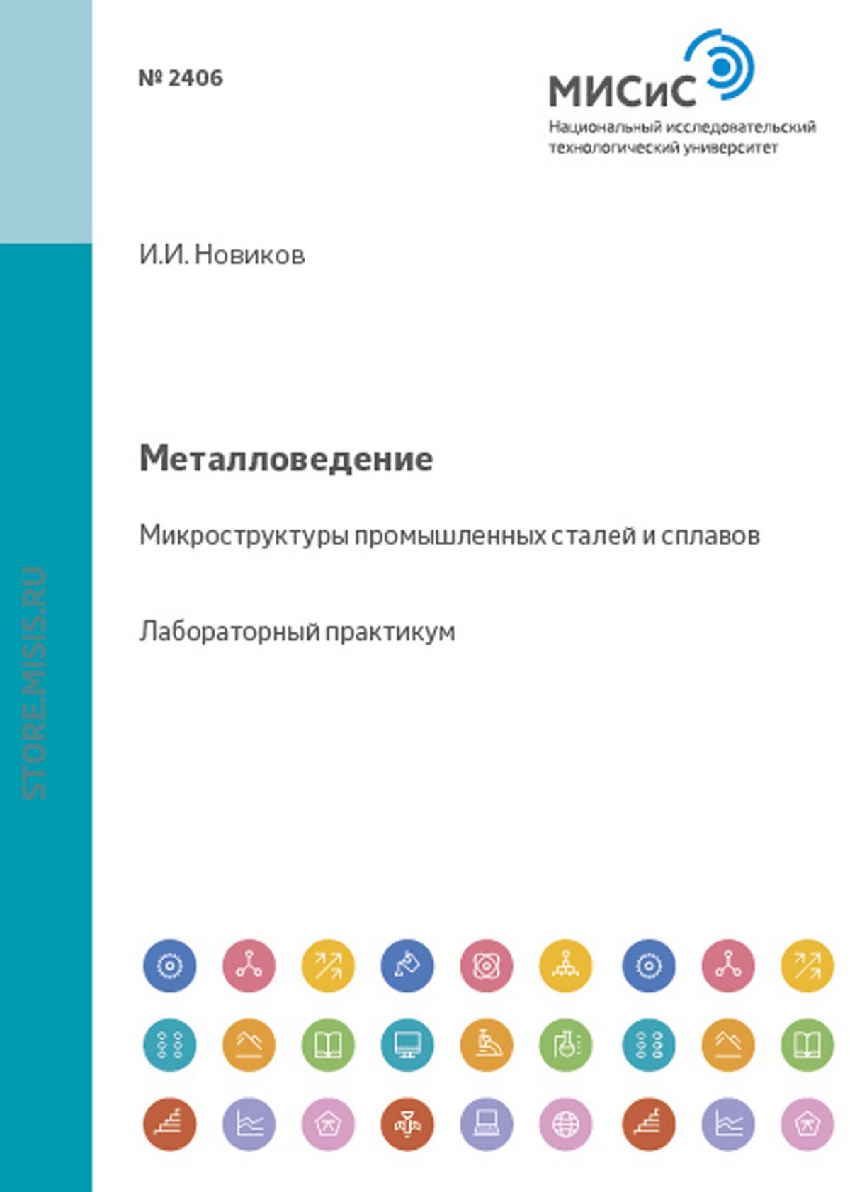 Ольга Яковцева Металловедение. Микроструктуры промышленных сталей и сплавов