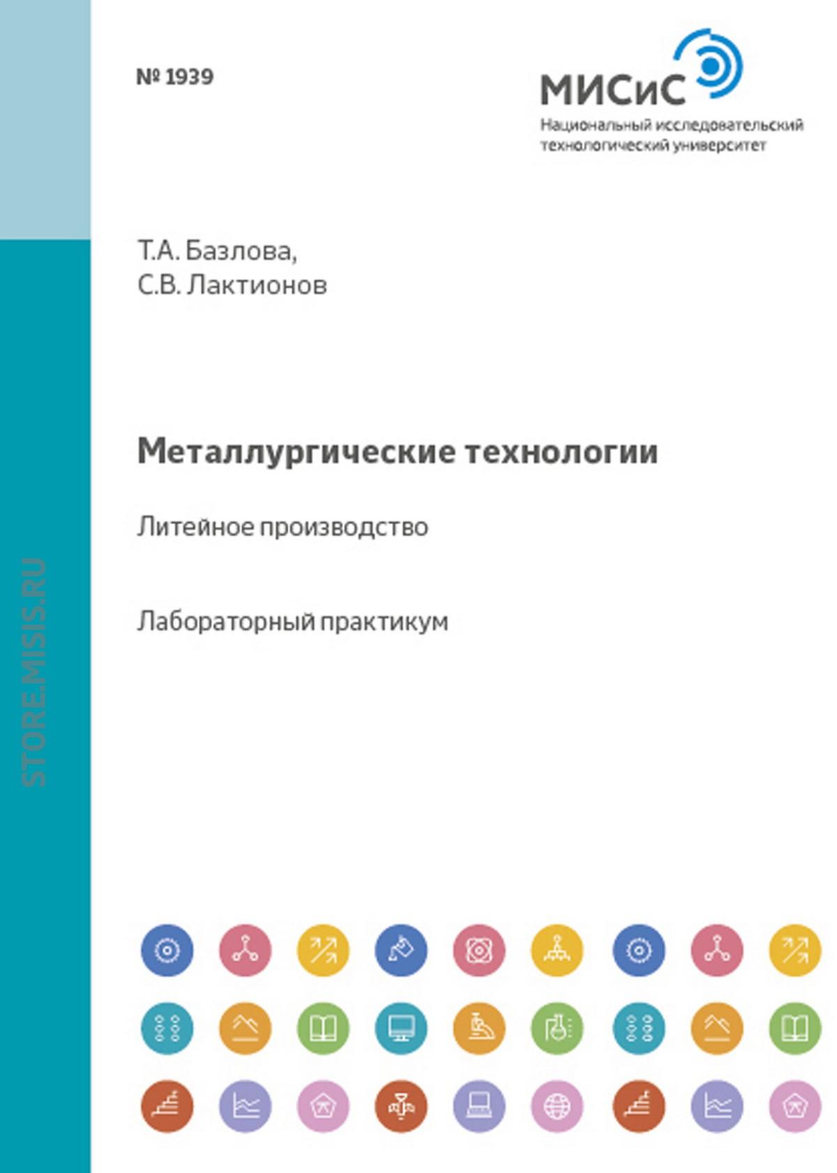 Татьяна Базлова Металлургические технологии. Литейное производство