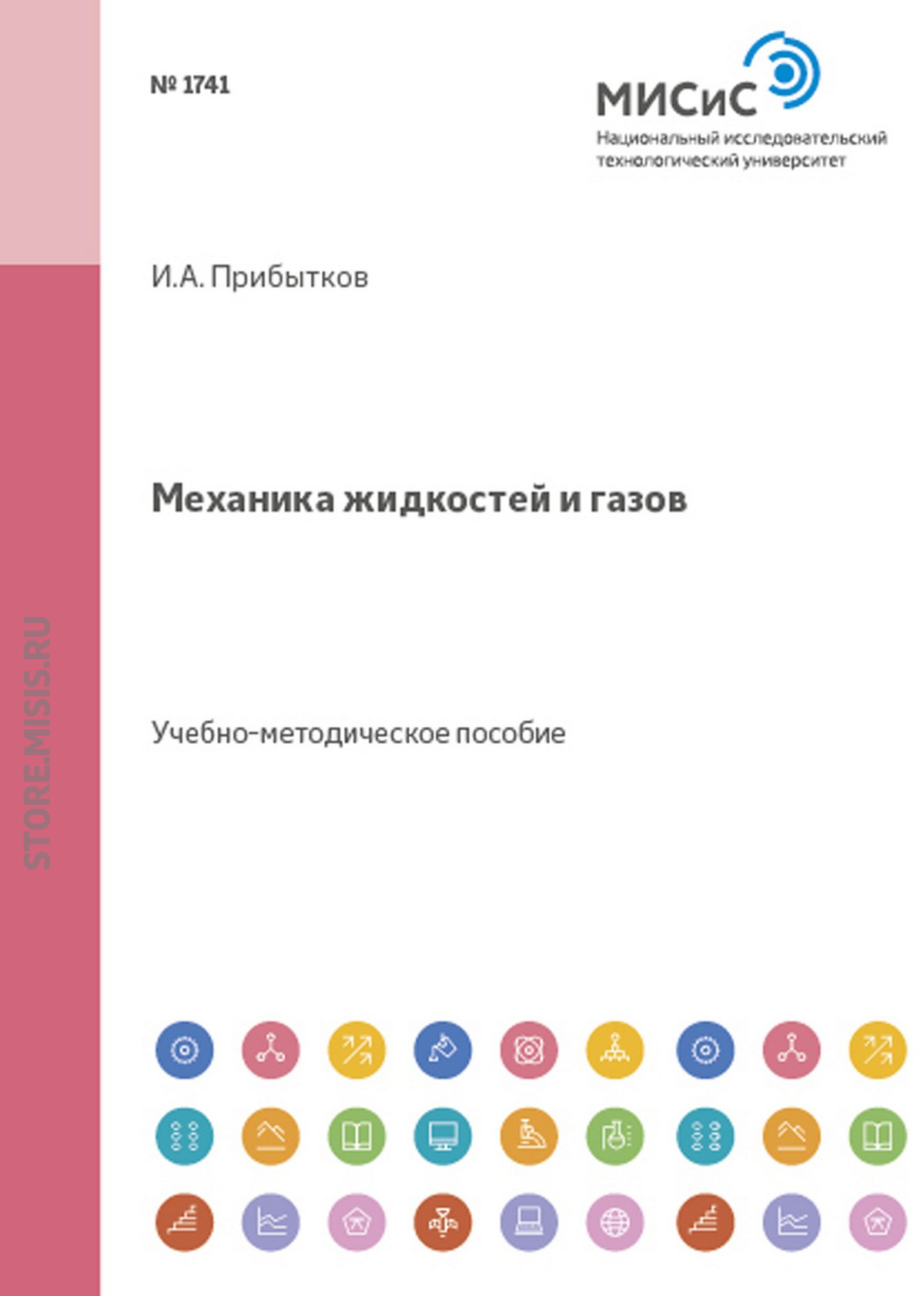 И. А. Прибытков Механика жидкостей и газов цена 2017