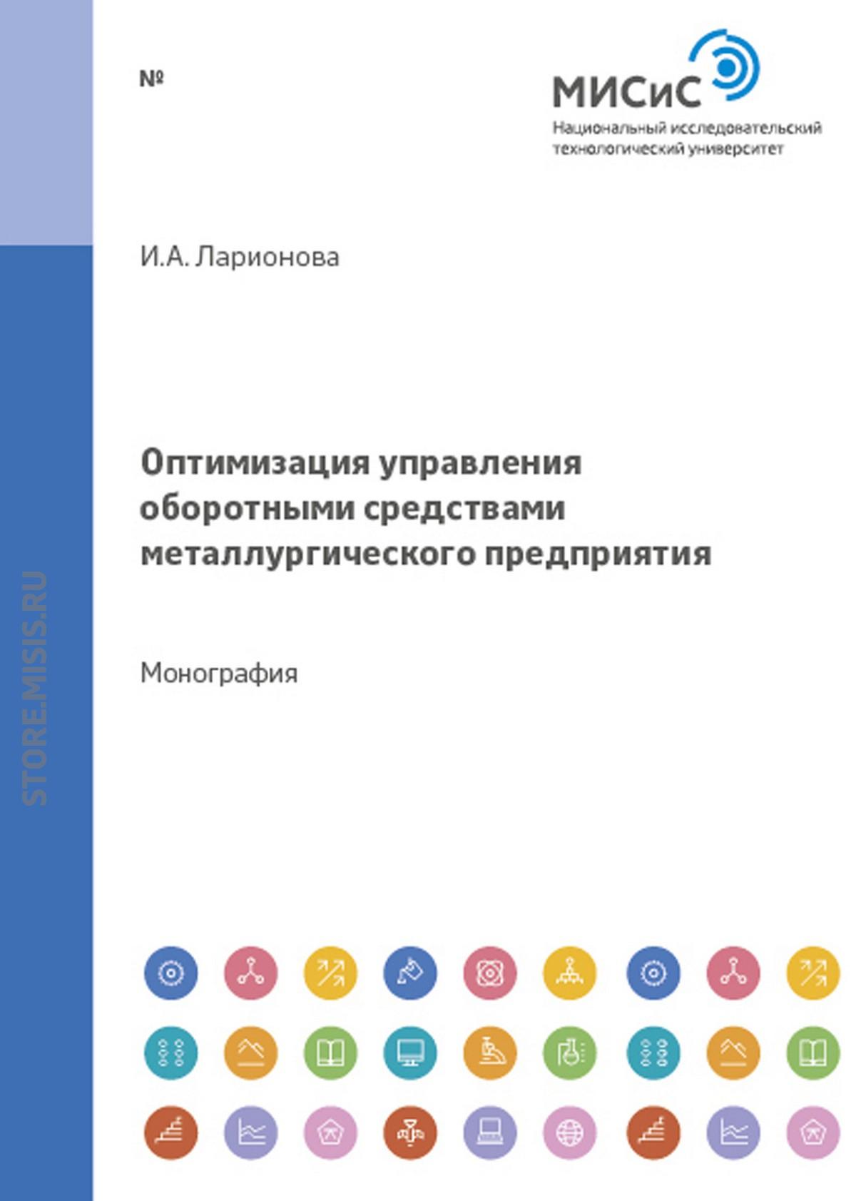 И. А. Ларионова Оптимизация управления оборотными средствами металлургического предприятия