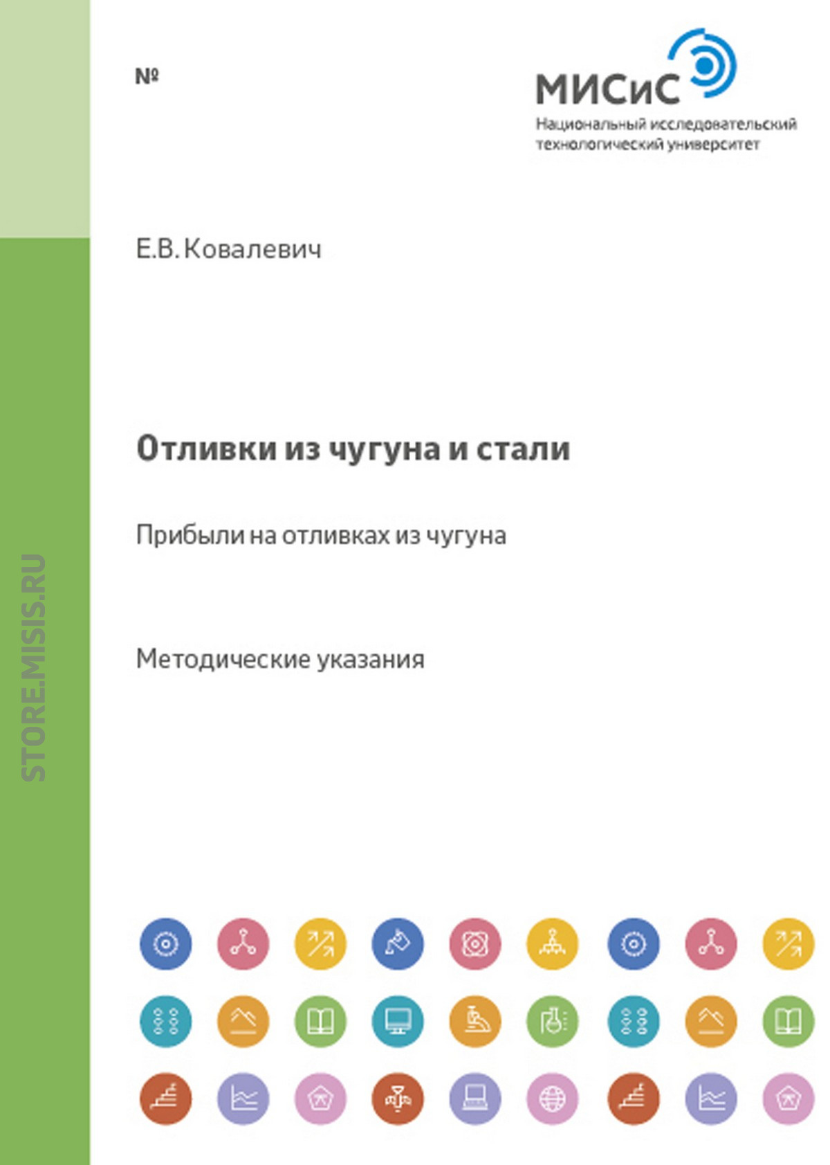 Евгений Ковалевич Отливки из чугуна и стали. Прибыли на отливках из чугуна