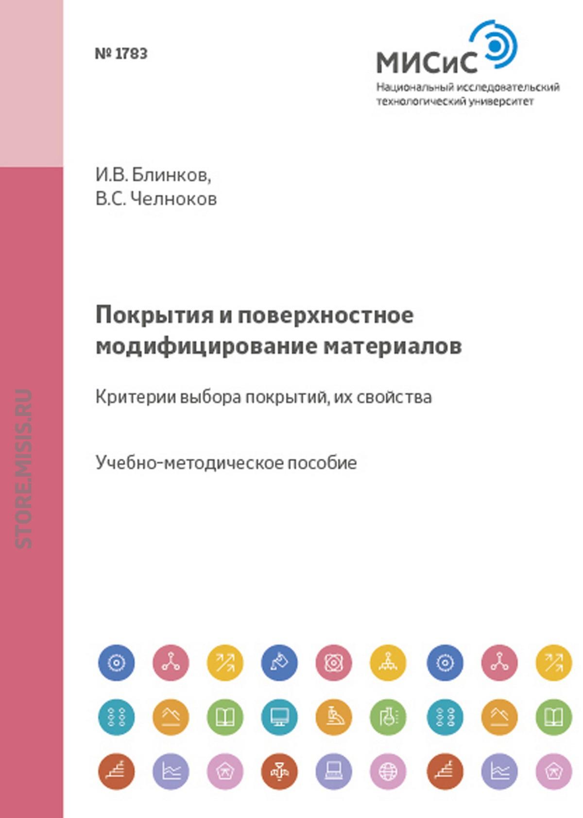 И. В. Блинков Покрытия и поверхностное модифицирование материалов. Критерии выбора покрытий, их свойства