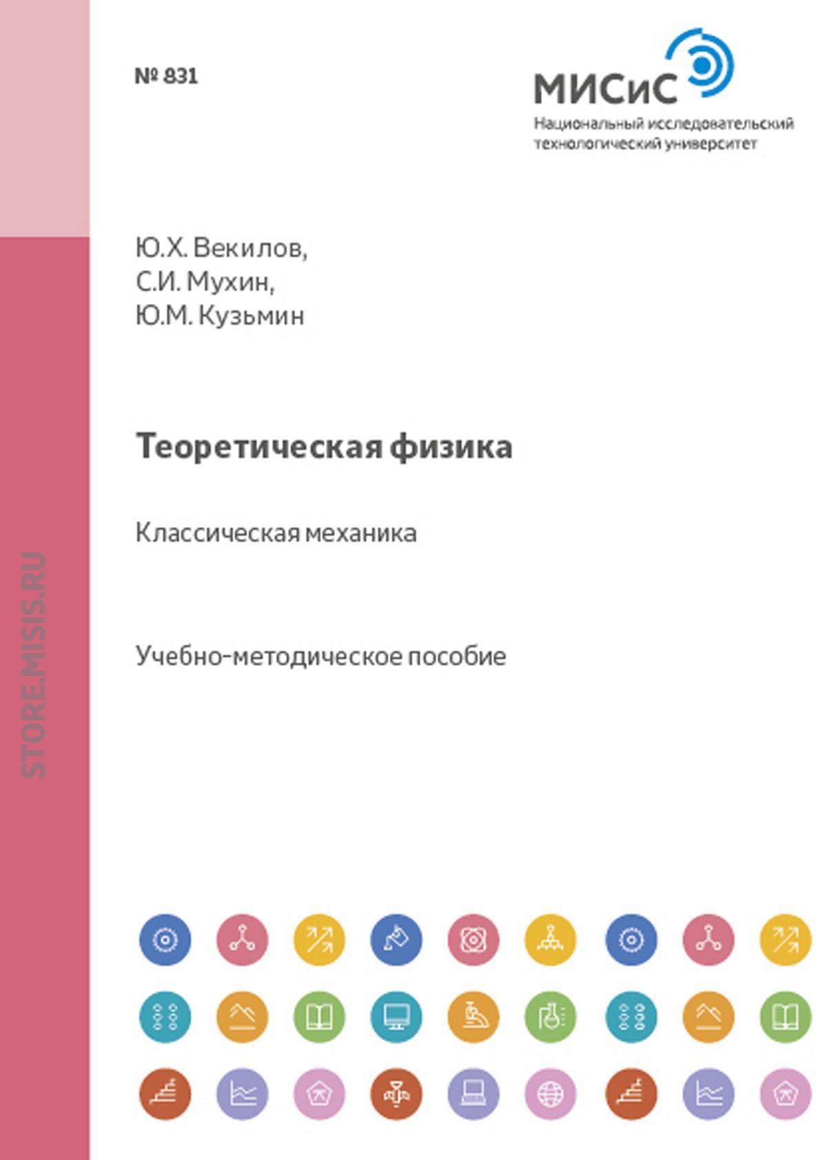Юрий Векилов Теоретическая физика. Классическая механика юлия валерьевна щербакова теоретическая механика