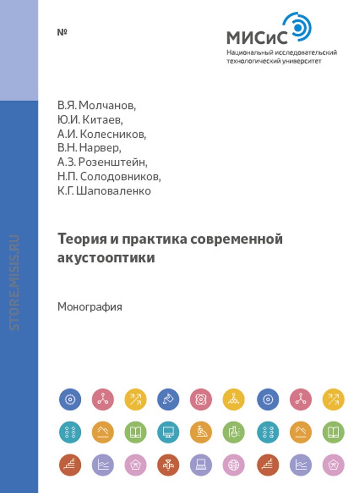 Владимир Молчанов Теория и практика современной акустооптики