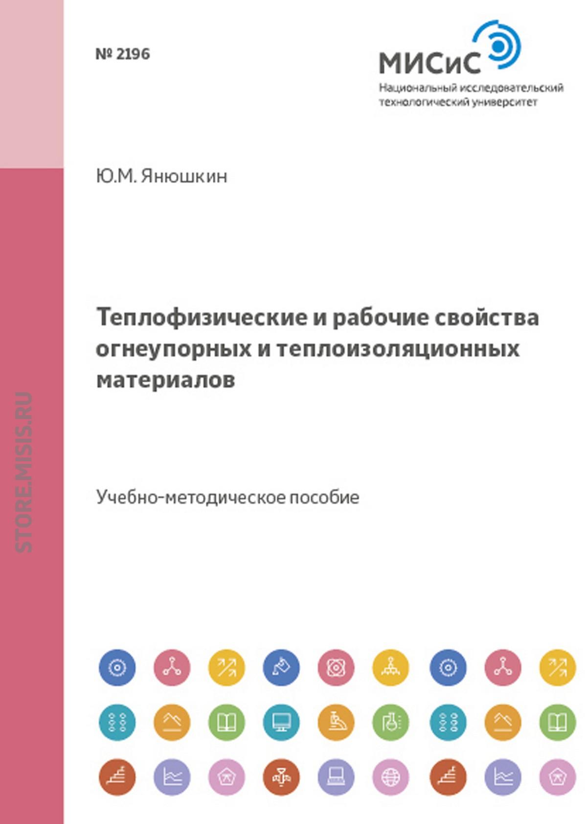 Юрий Янюшкин Теплофизические и рабочие свойства огнеупорных и теплоизоляционных материалов