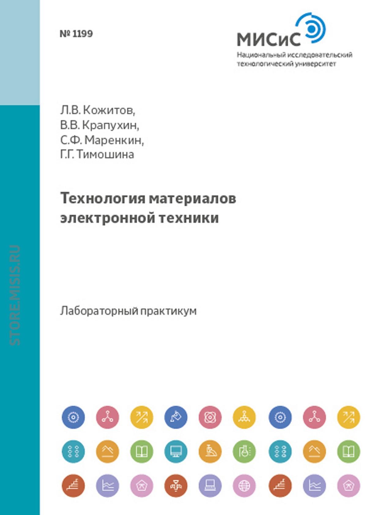 Сергей Маренкин Технология материалов электронной техники