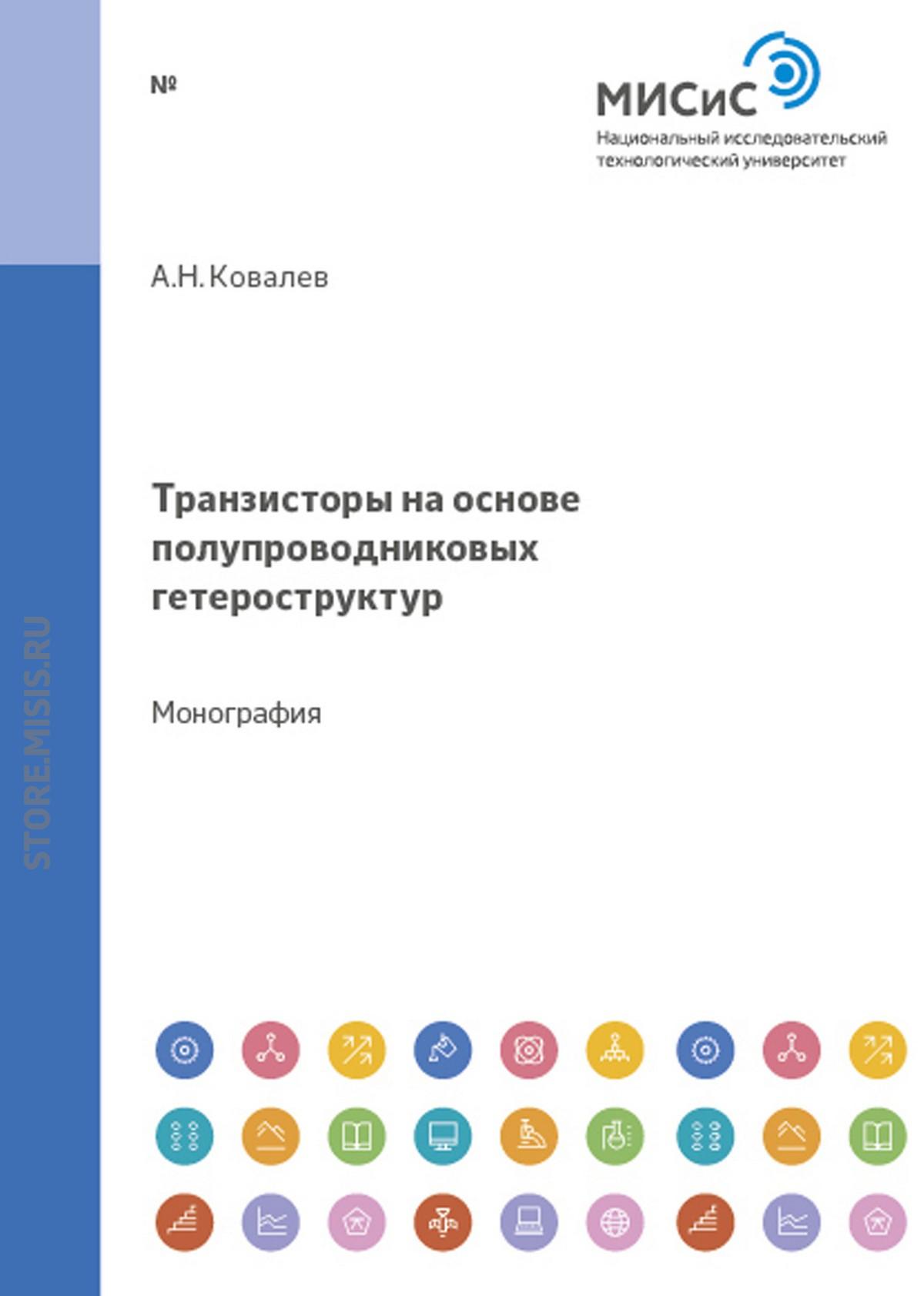 Алексей Ковалев Транзисторы на основе полупроводниковых гетероструктур