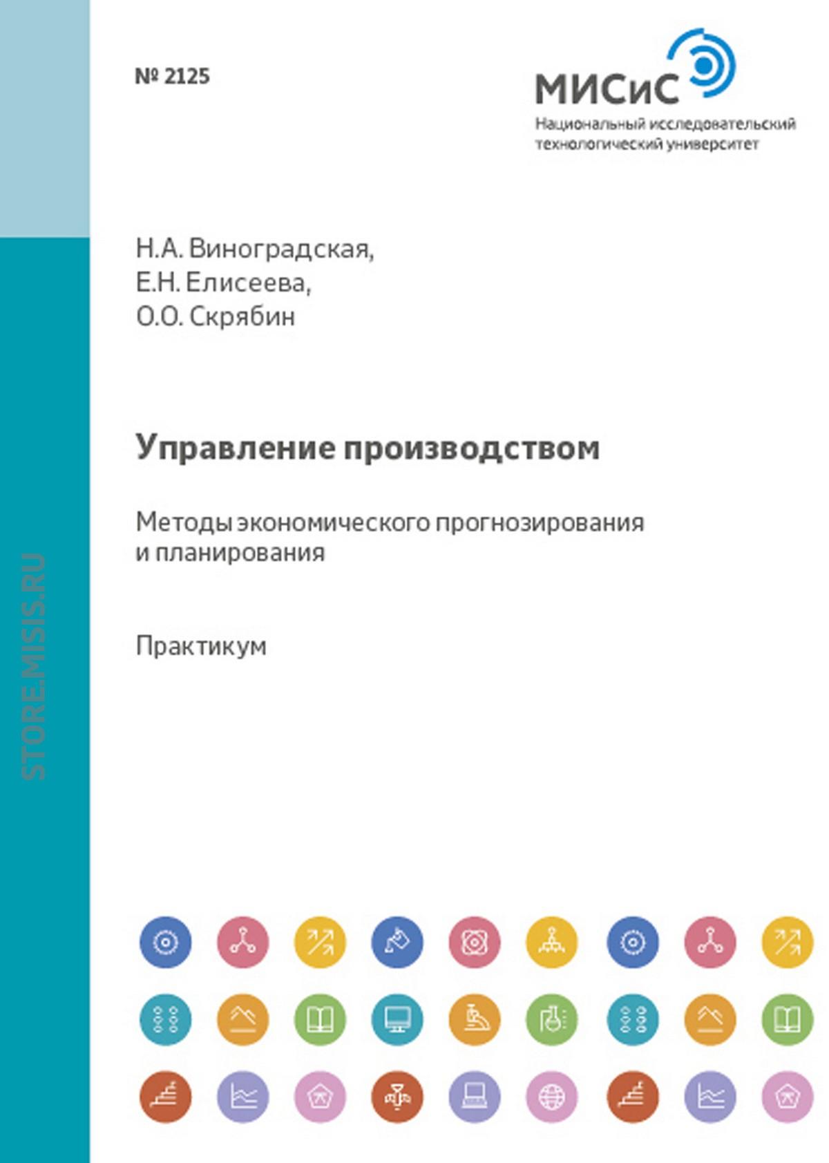 Евгения Елисеева Управление производством. Методы экономического прогнозирования и планирования