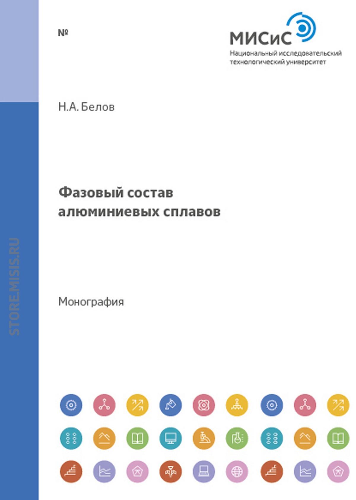 Николай Белов Фазовый состав алюминиевых сплавов