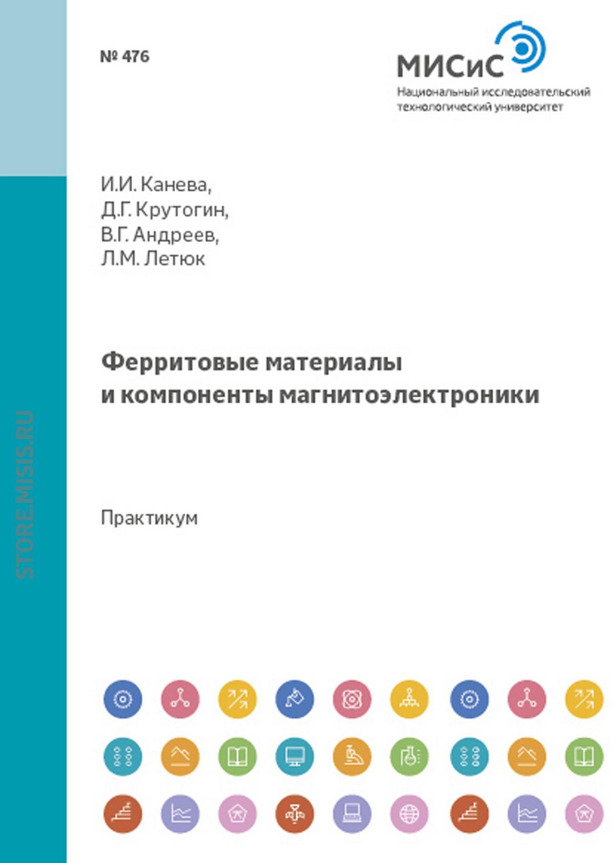 Дмитрий Крутогин Ферритовые материалы и компоненты магнитоэлектроники