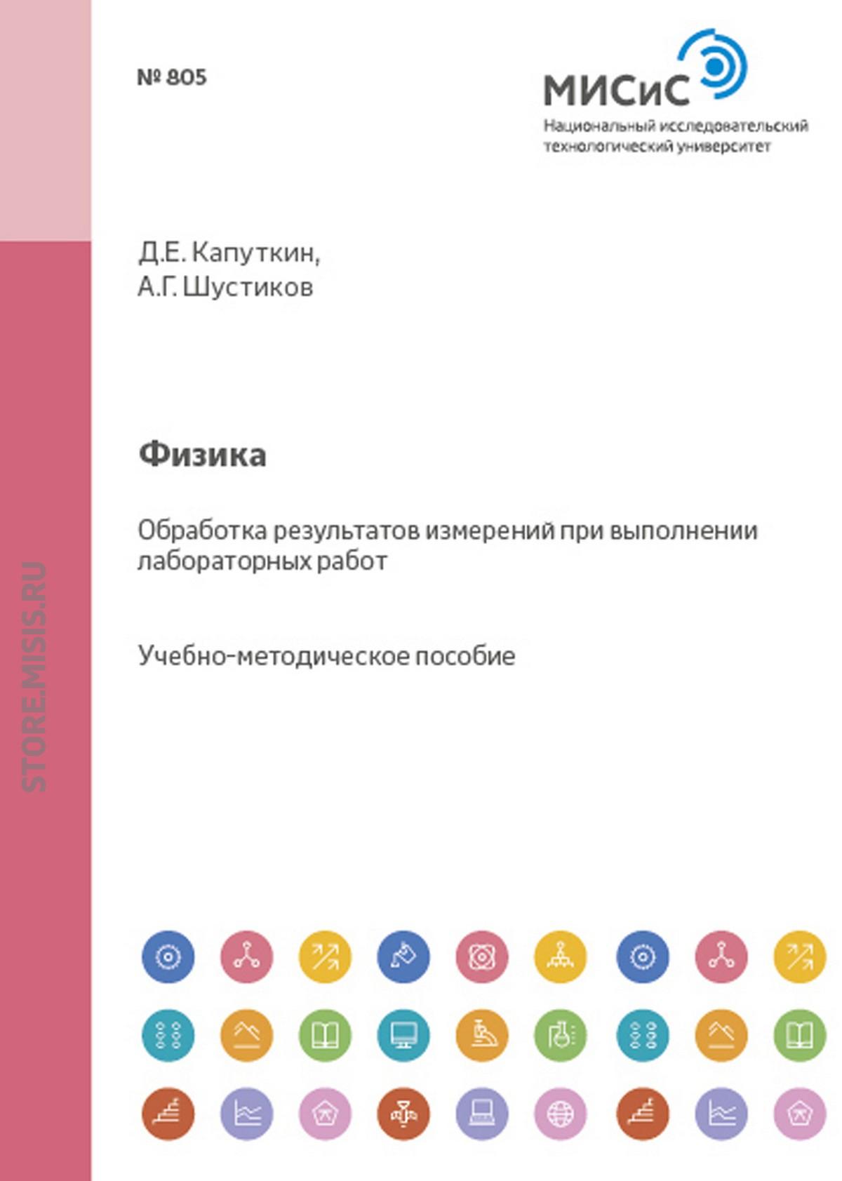Андрей Шустиков Физика. Обработка результатов измерений при выполнении лабораторных работ андрей шустиков физика обработка результатов измерений при выполнении лабораторных работ