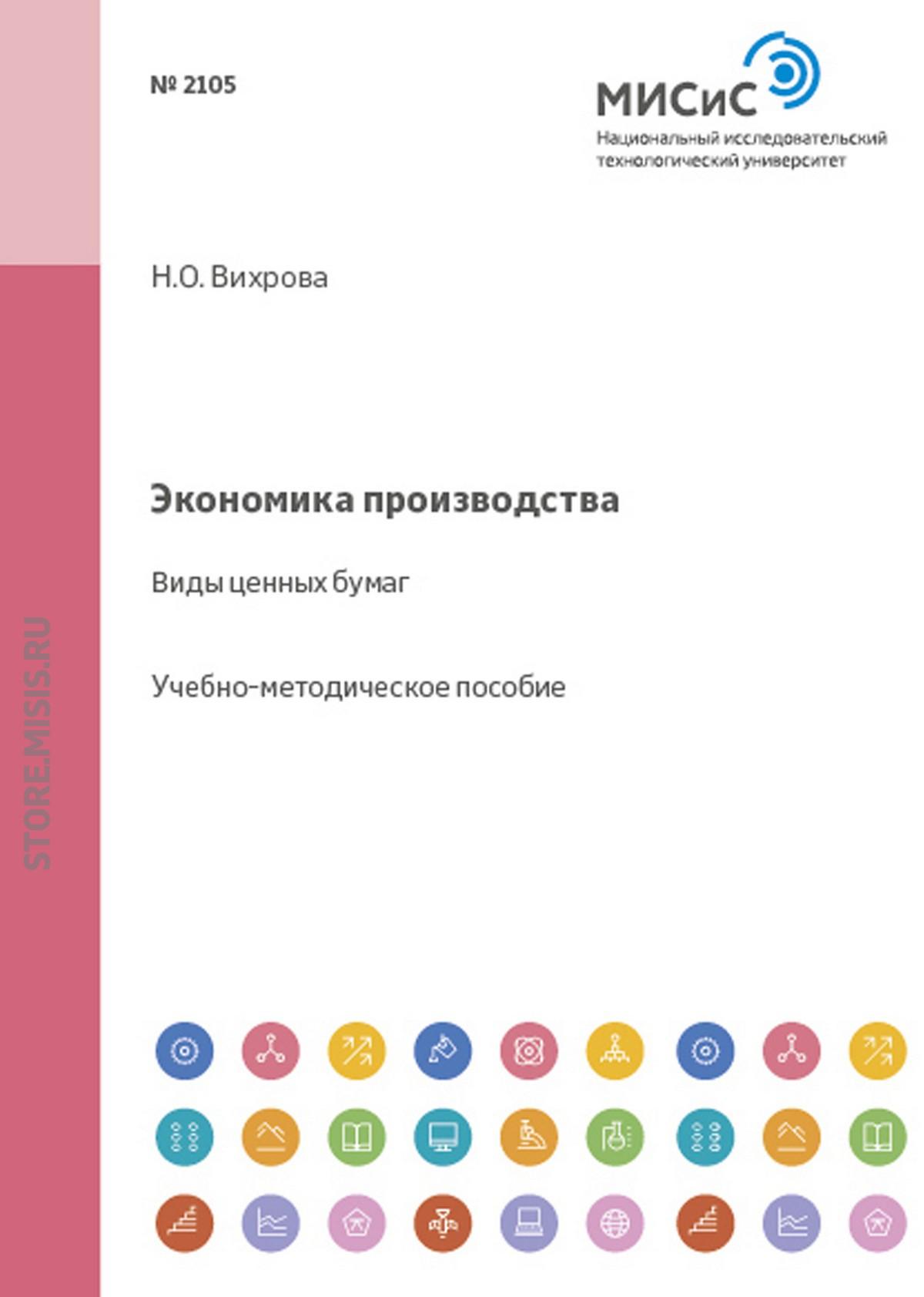 Н. О. Вихрова Экономика производства. Виды ценных бумаг тимур леонидович самков рынок ценных бумаг
