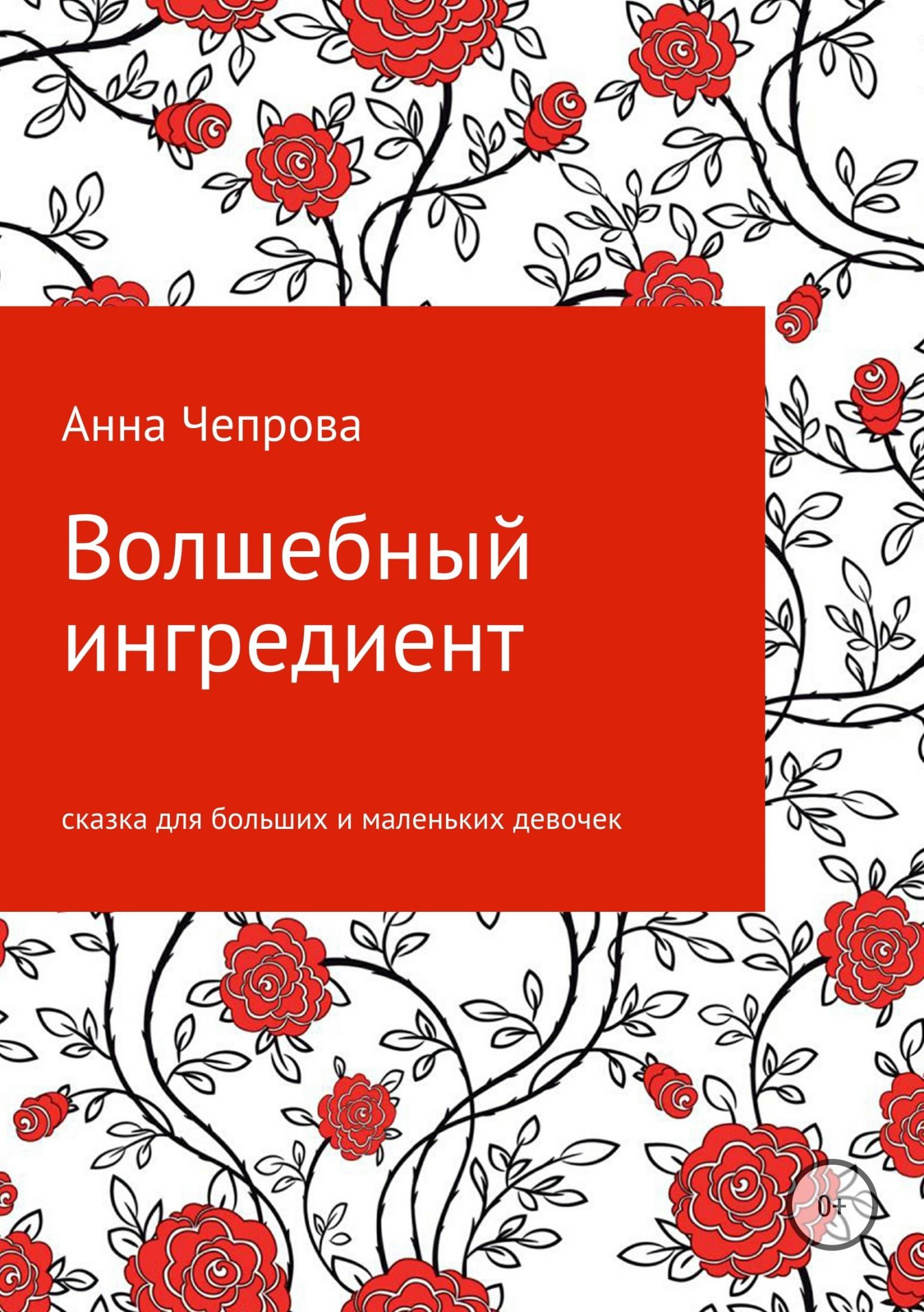 Анна Николаевна Чепрова Волшебный ингредиент