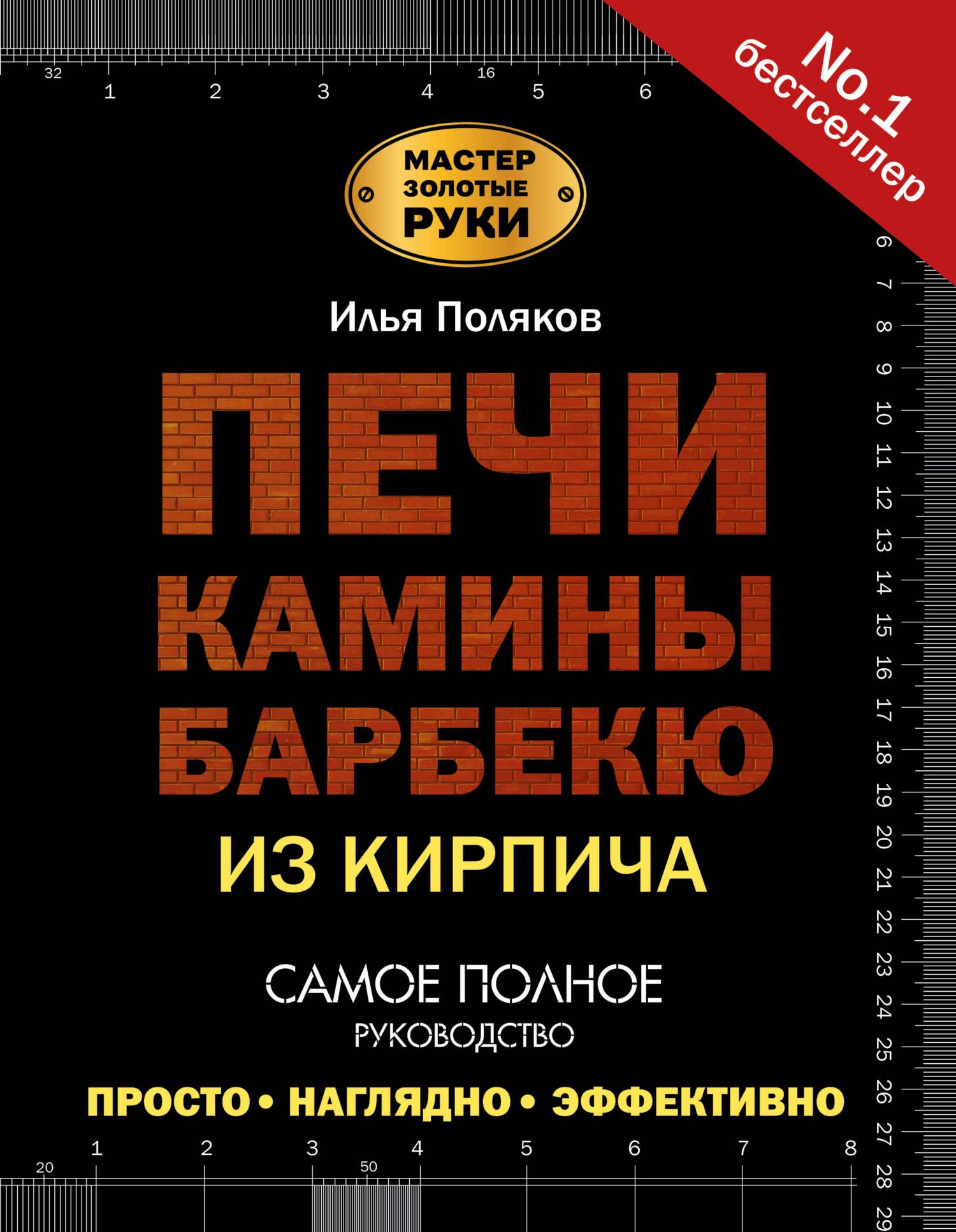 Илья Поляков Печи, камины, барбекю. Всё о кирпичных печах из первых рук