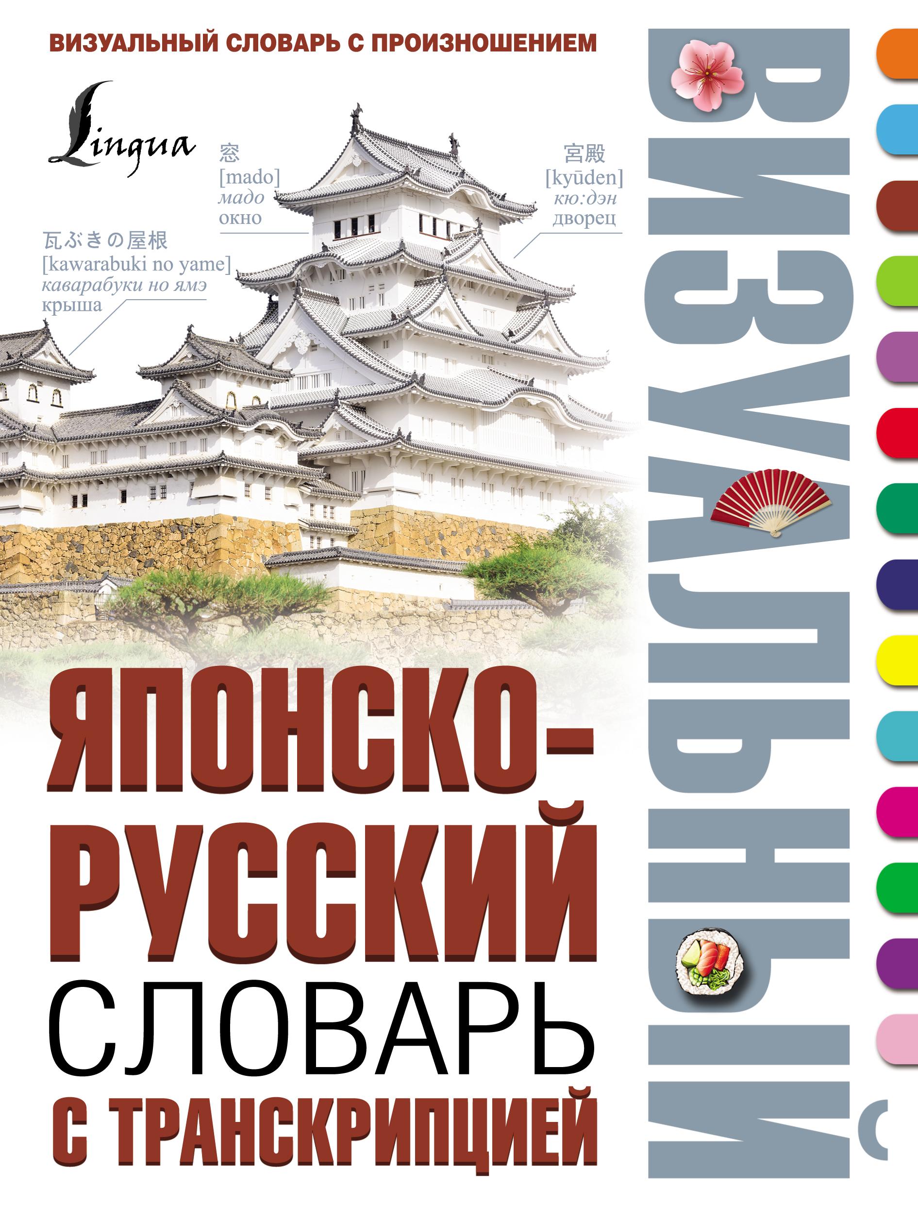 Отсутствует Японско-русский визуальный словарь с транскрипцией цены