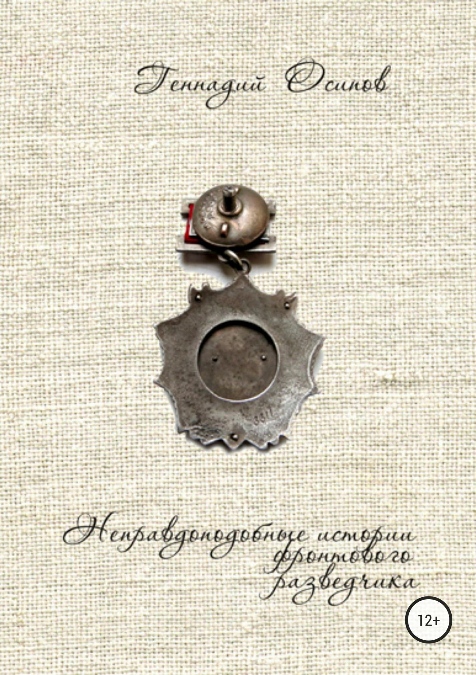 Геннадий Васильевич Осипов Неправдоподобные истории фронтового разведчика цена