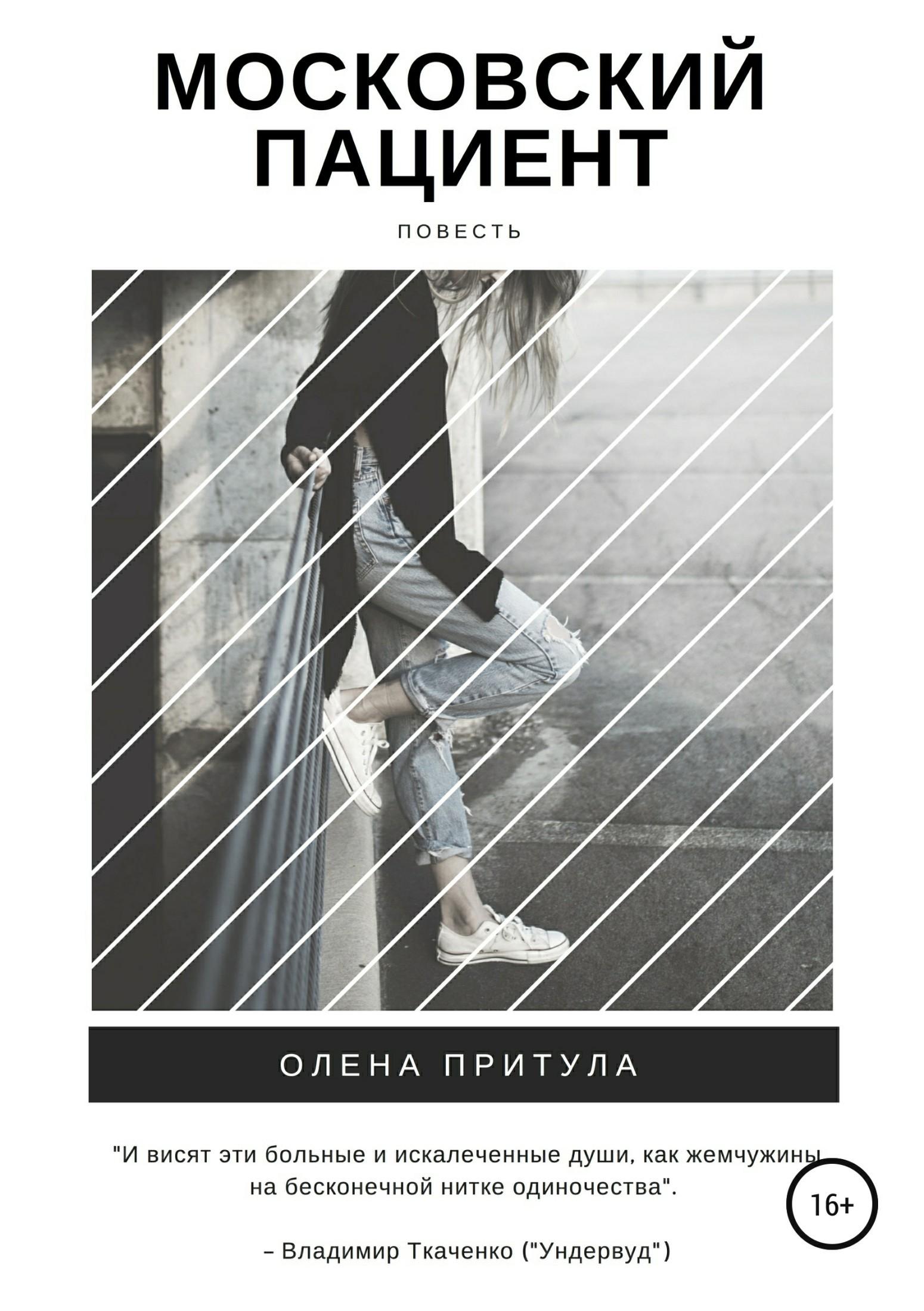 Олена Притула Московский пациент александра юрьевна гришина мелодия израненной души