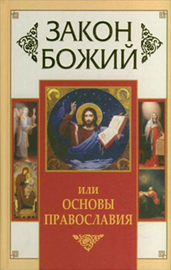 Отсутствует Закон Божий, или Основы Православия