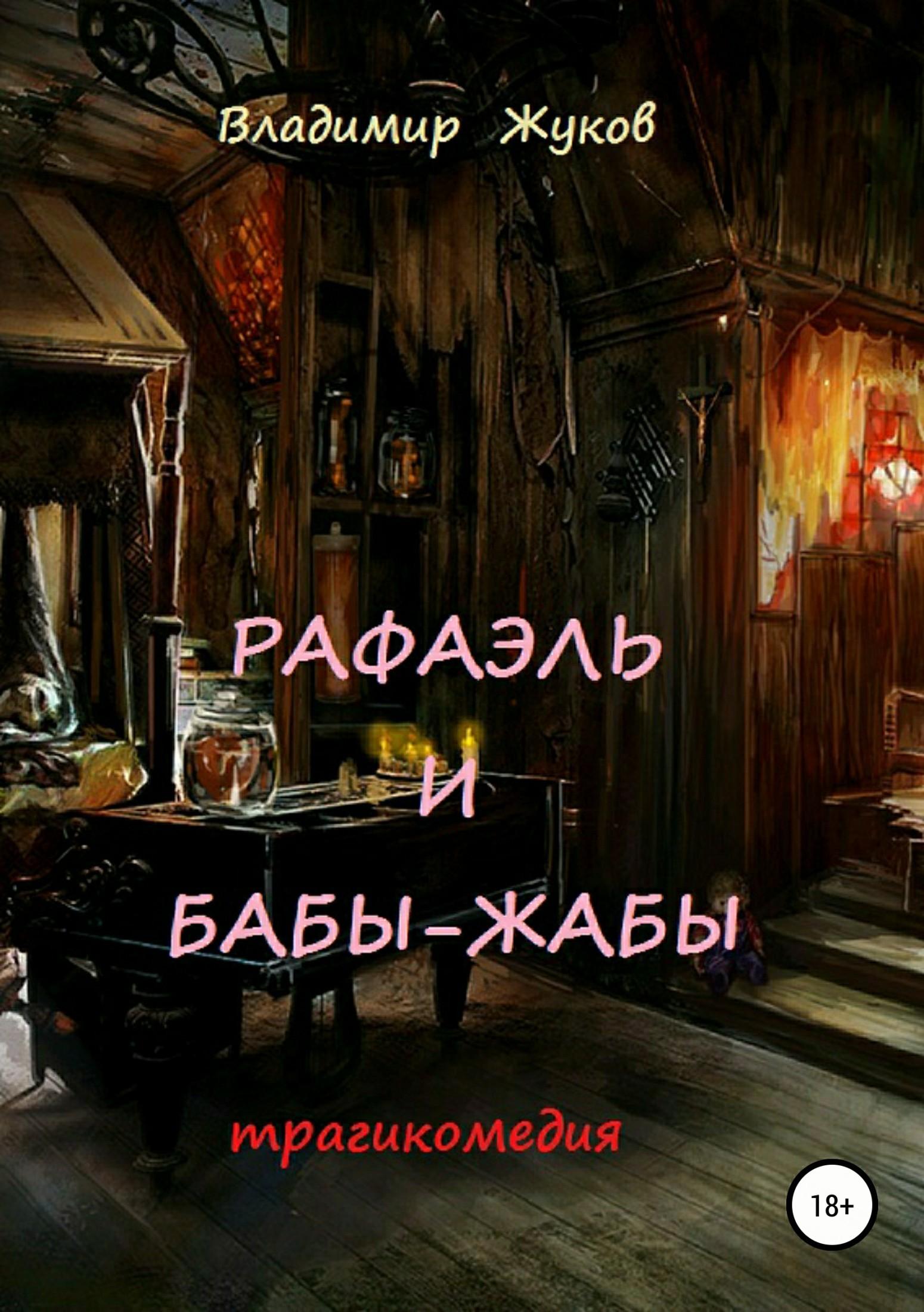 Владимир Александрович Жуков Рафаэль и бабы-жабы владимир александрович жуков тайна старого грота