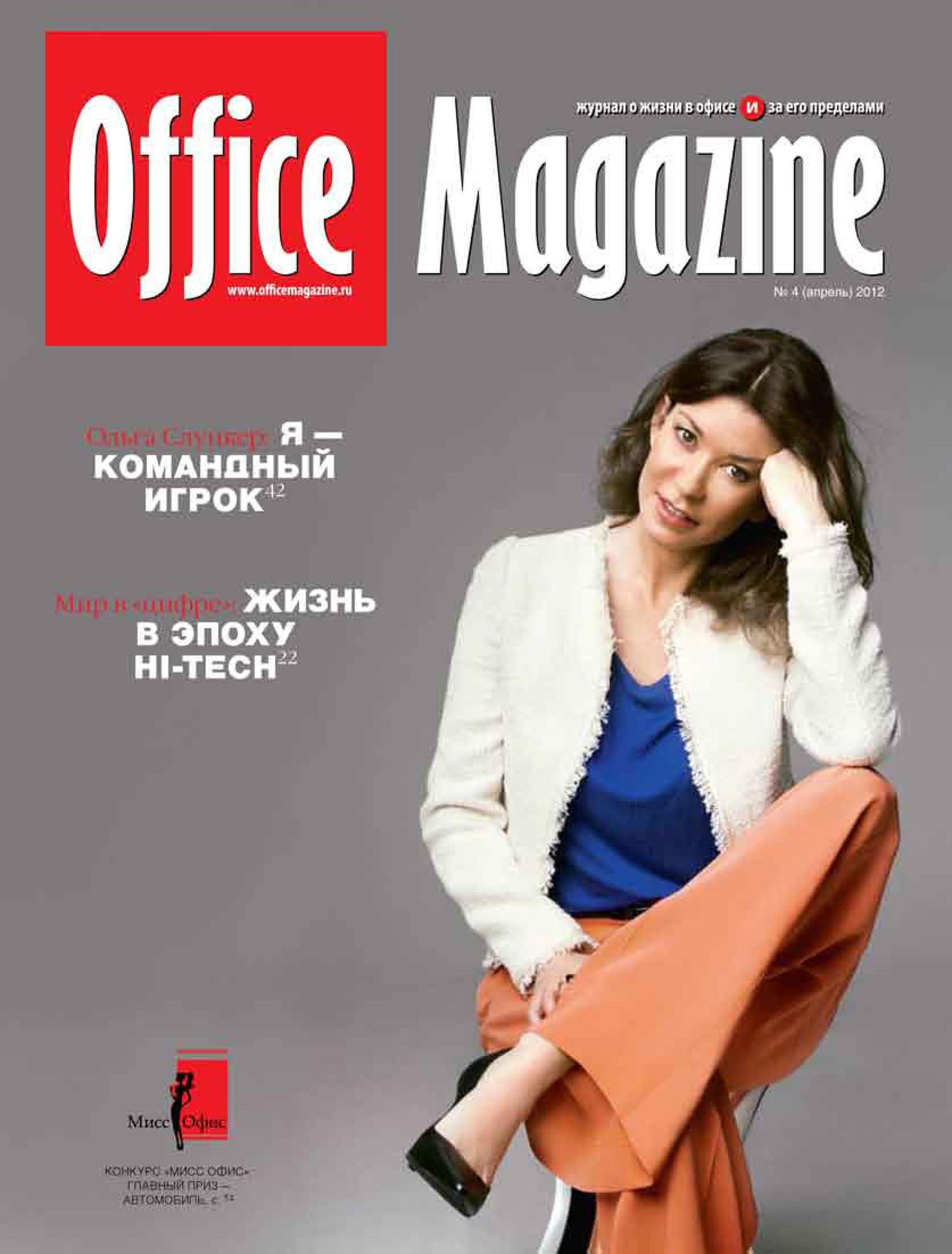 Отсутствует Office Magazine №4 (59) апрель 2012