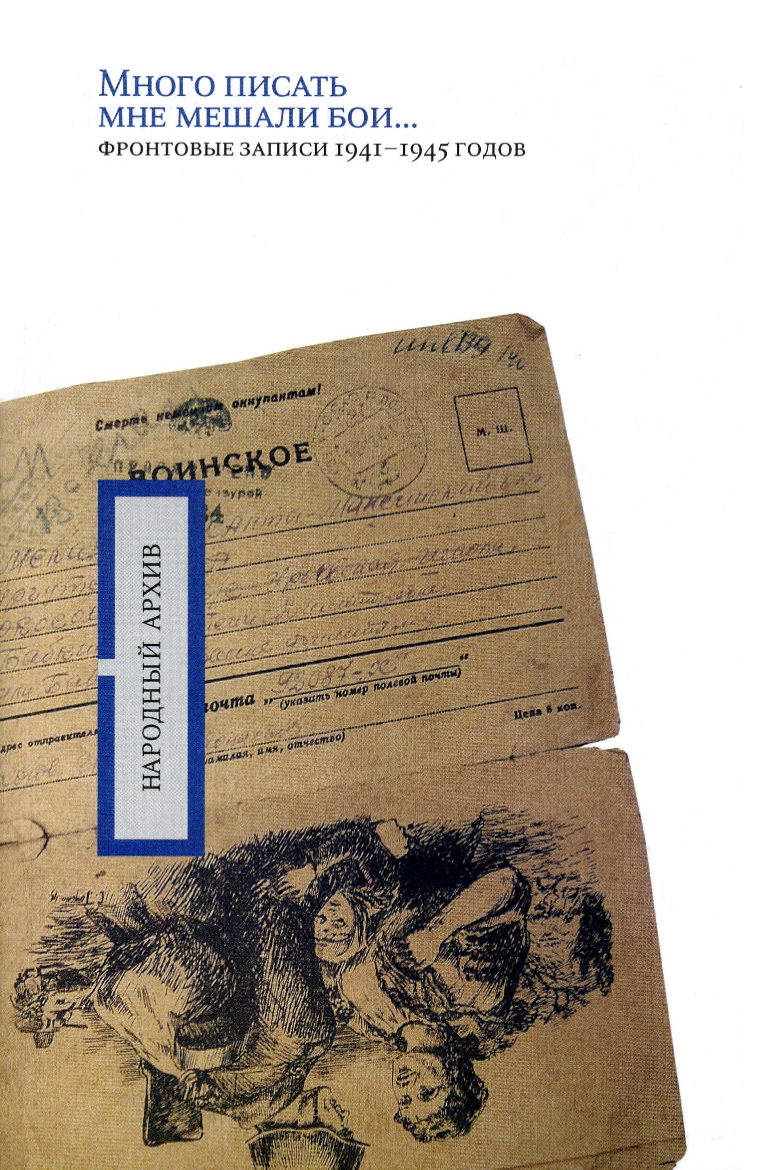 Отсутствует «Много писать мне мешали бои…»: фронтовые записи 1941-1945 годов андрей скаржинский на войне и в любви фронтовые письма
