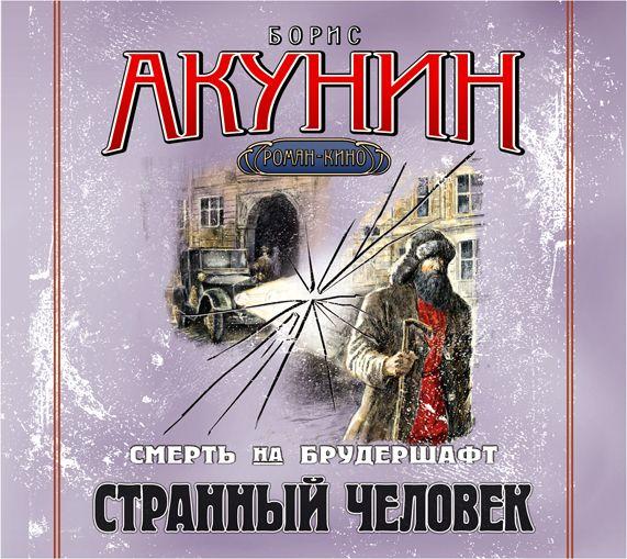 Борис Акунин Странный человек. Фильма 5 акунин борис смерть на брудершафт летающий слон дети луны
