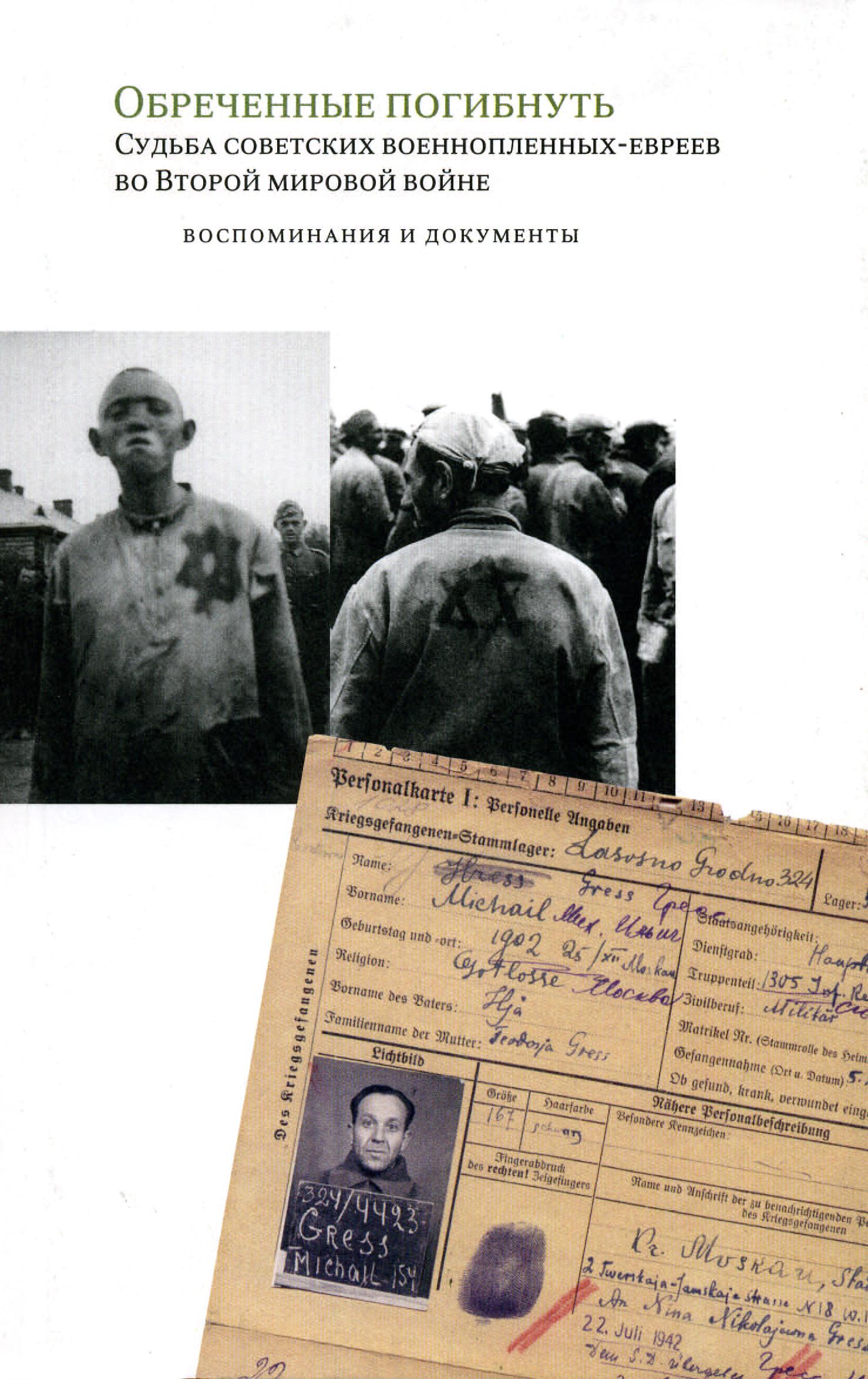 Отсутствует Обреченные погибнуть. Судьба советских военнопленных-евреев во Второй мировой войне: Воспоминания и документы
