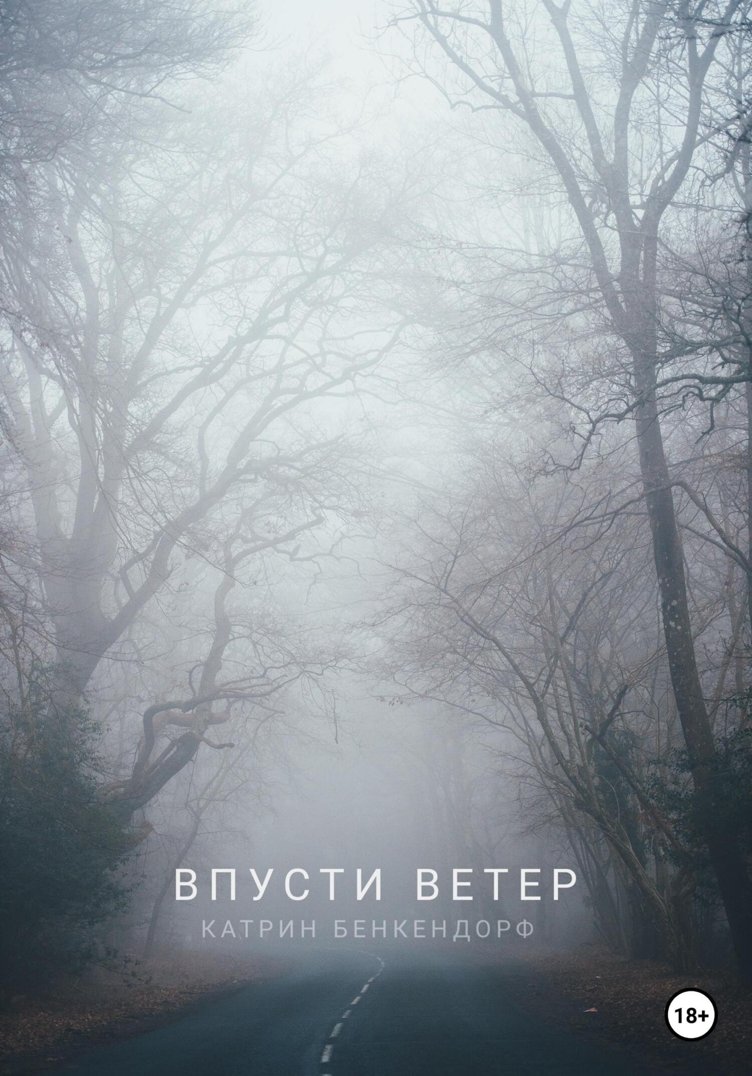 Катрин Бенкендорф Впусти ветер катрин бенкендорф сети
