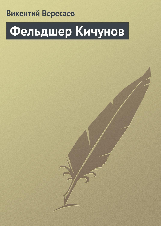 Фельдшер Кичунов