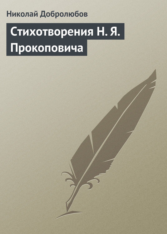 Николай Александрович Добролюбов Стихотворения H. Я. Прокоповича цена