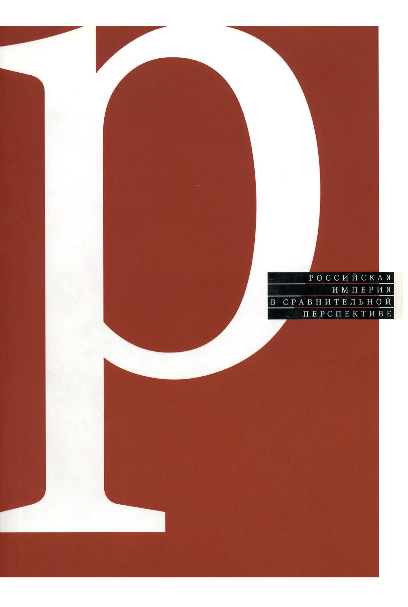 Сборник статей Российская империя в сравнительной перспективе российская национальная библиотека и отечественная художественная культура сборник статей и публикаций вып 4
