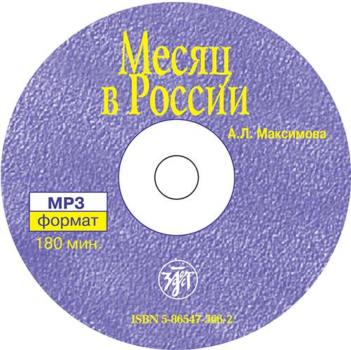 А. Л. Максимова Месяц в России а л максимова россия в космосе