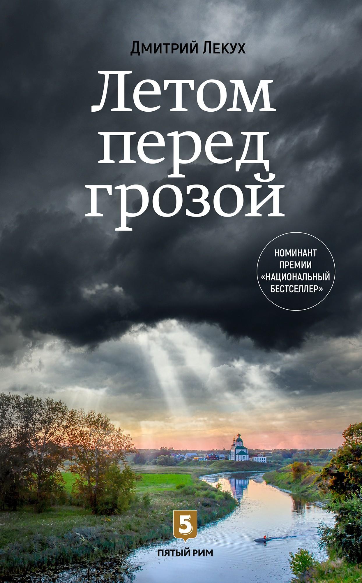 Дмитрий Лекух Летом перед грозой дмитрий лекух ангел за правым плечом