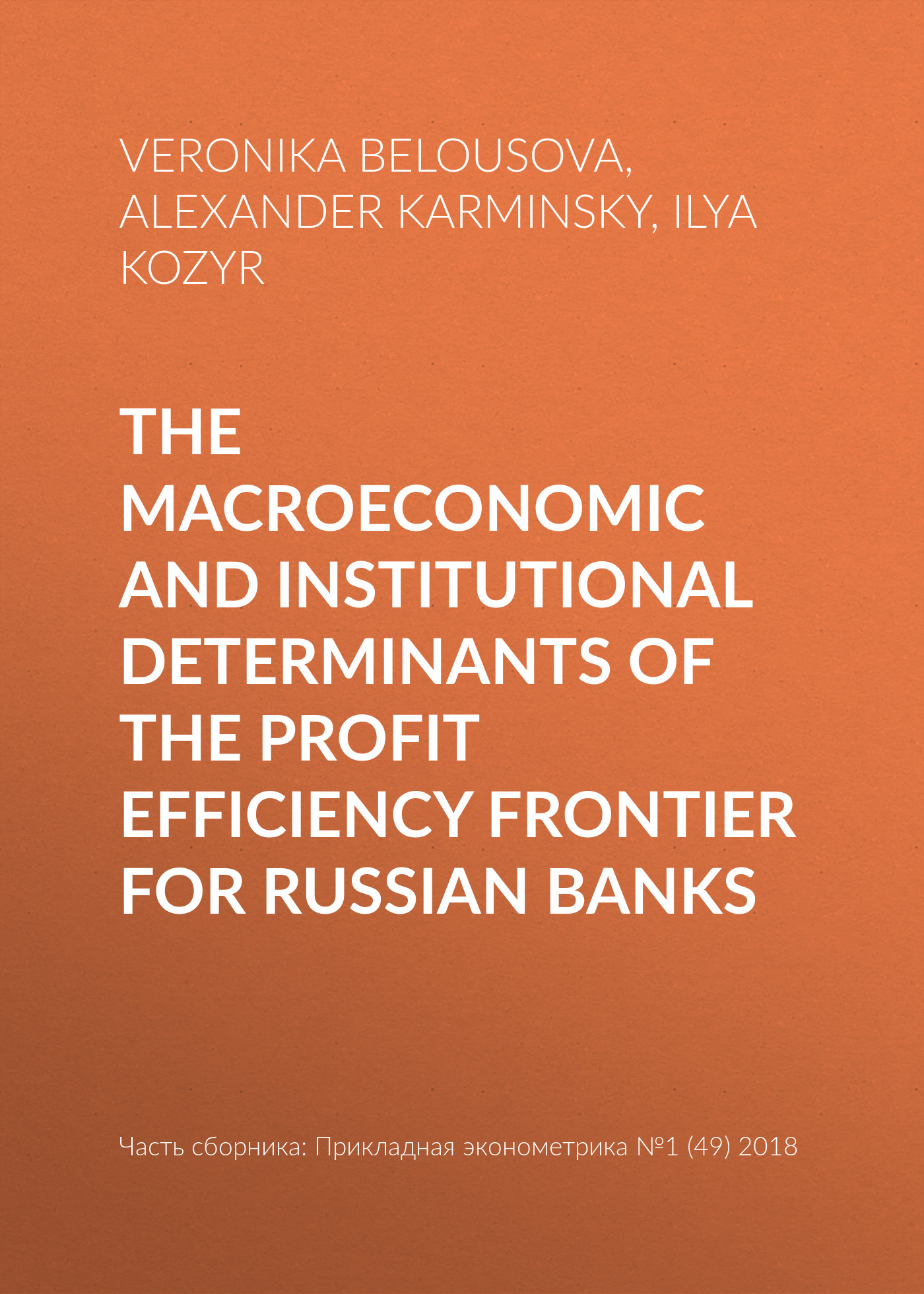 Veronika Belousova The macroeconomic and institutional determinants of the profit efficiency frontier for Russian banks