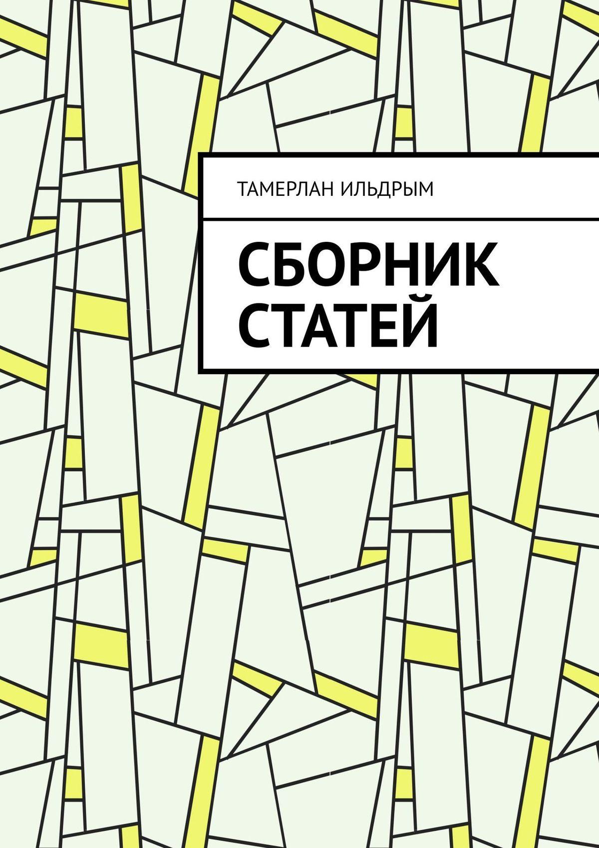 Тамерлан Ильдрым Сборник статей