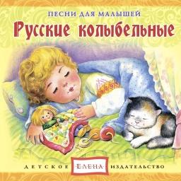 Фото - Детское издательство Елена Русские колыбельные любимые колыбельные баюшки баю