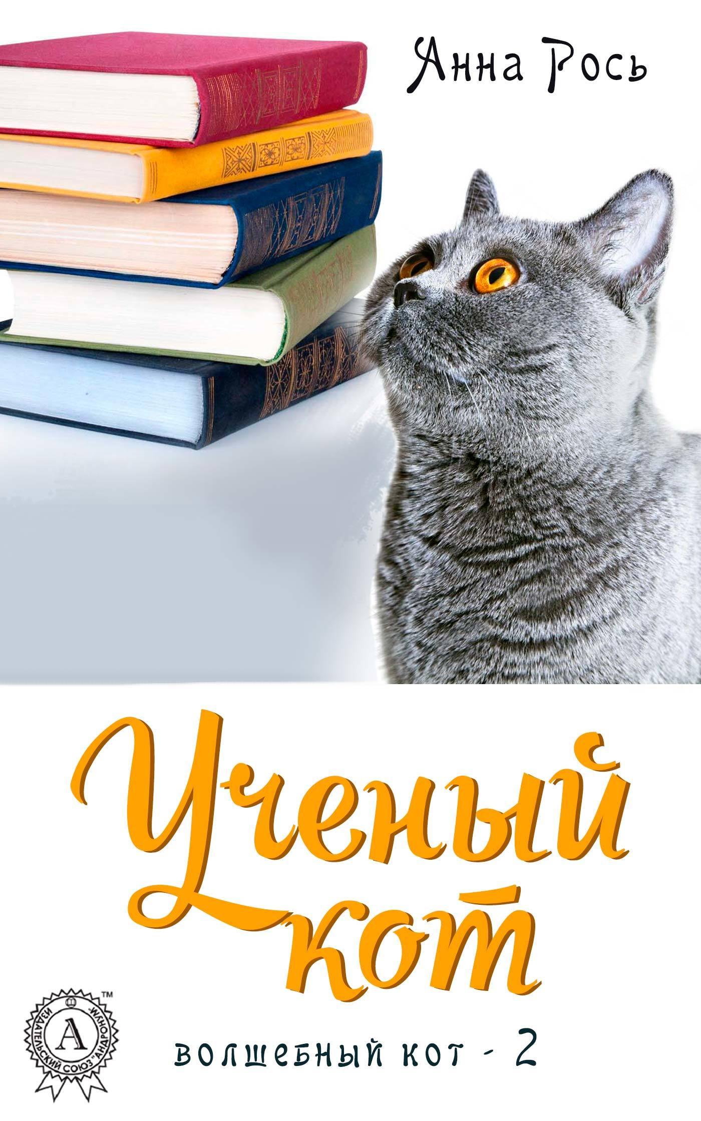Анна Рось Ученый кот цены онлайн