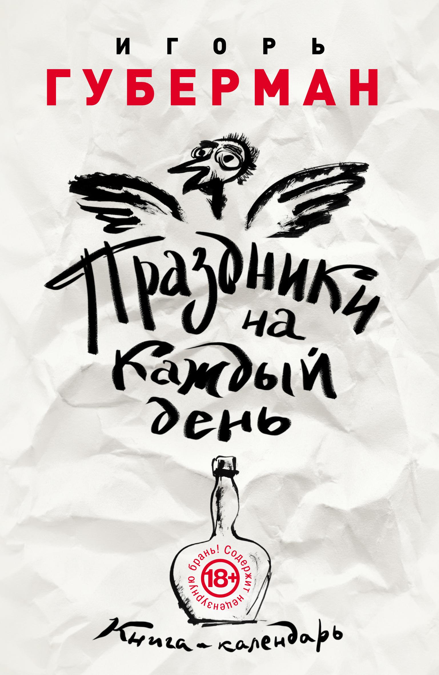 Игорь Губерман Праздники на каждый день. Книга-календарь цена и фото