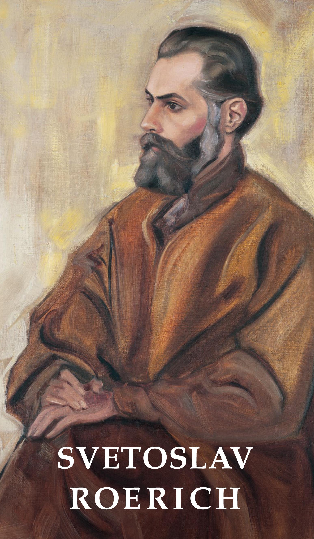 И. И. Нейч Svetoslav Roerich и и нейч swjatoslaw roerich