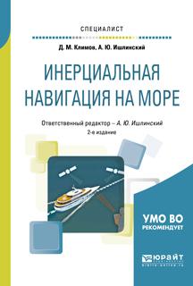 Дмитрий Михайлович Климов Инерциальная навигация на море 2-е изд., пер. и доп. Учебное пособие для вузов