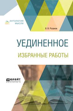 Василий Васильевич Розанов Уединенное. Избранные работы