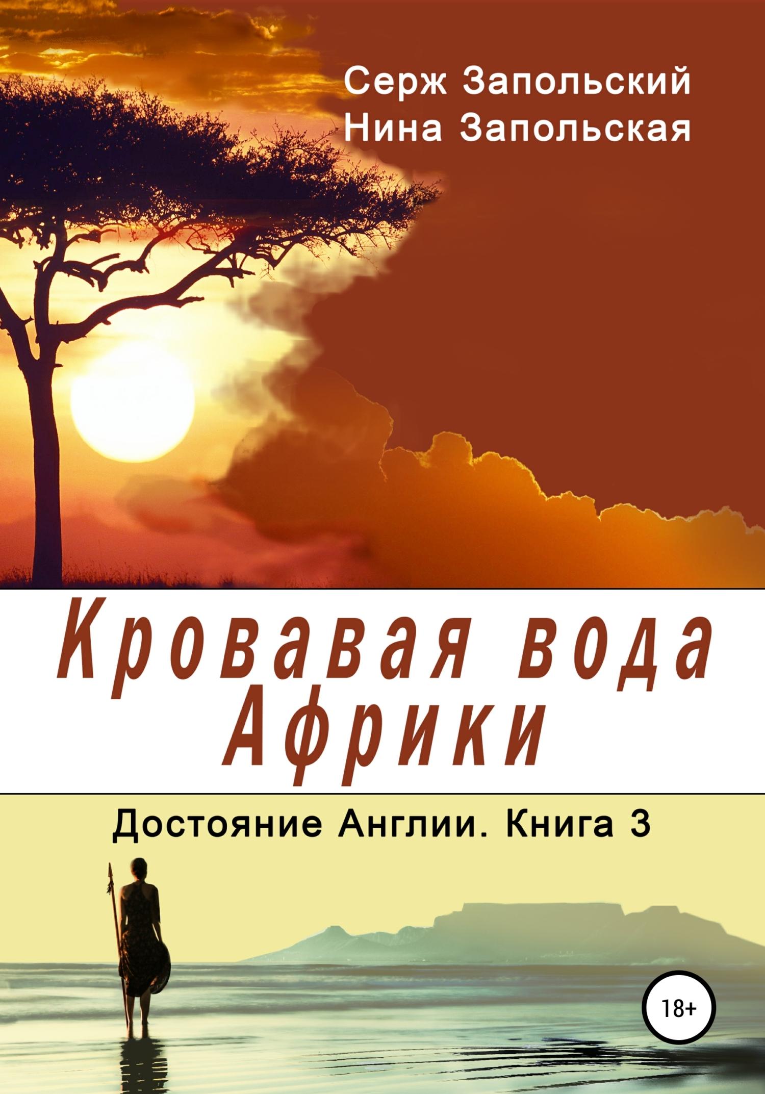 Нина Запольская Кровавая вода Африки. Книга 3. Достояние Англии нина запольская дорогой сеньор президент