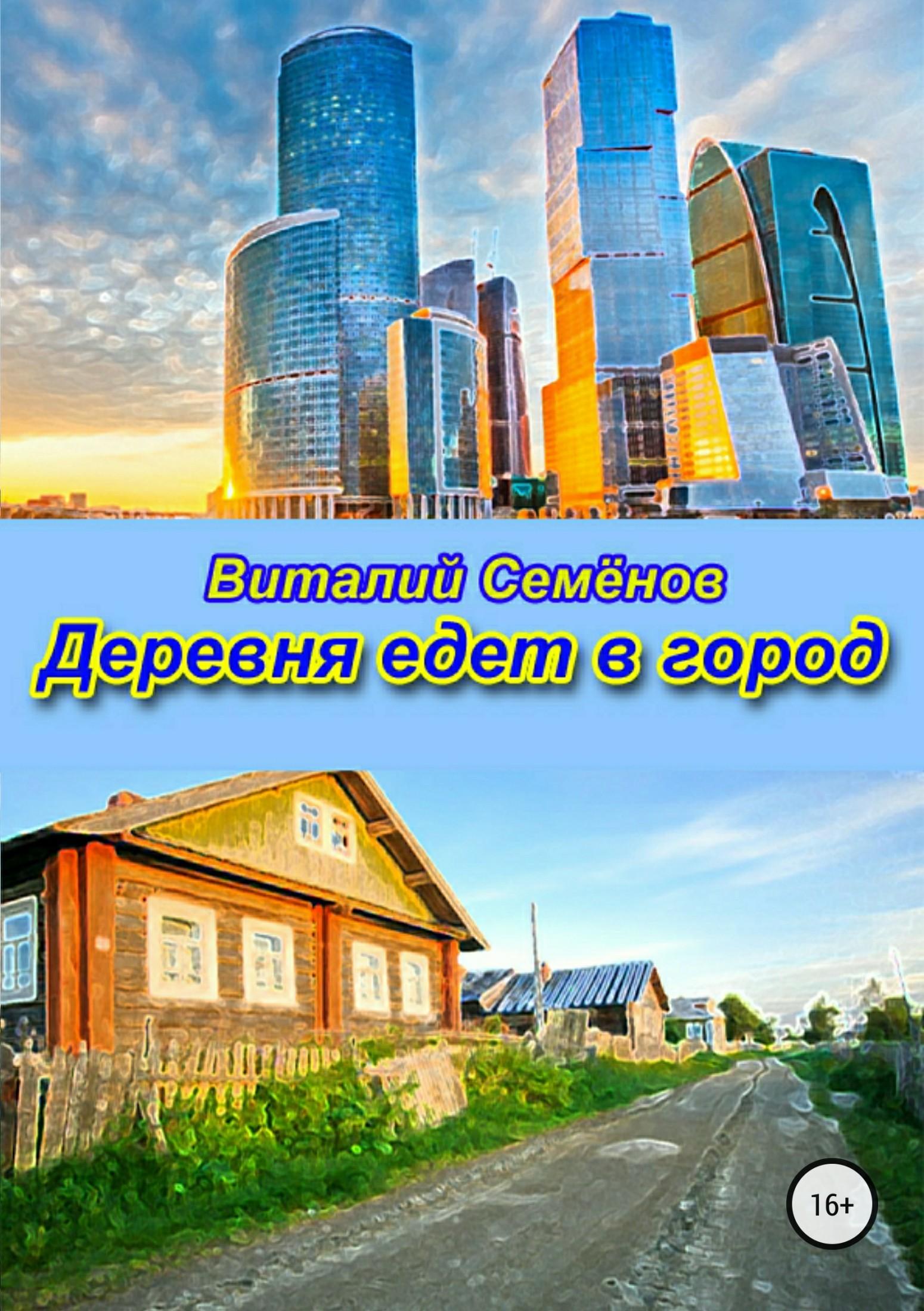 Виталий Михайлович Семёнов Деревня едет в город