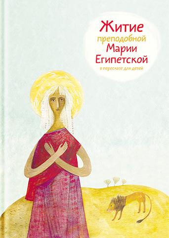 Житие преподобной Марии Египетской в пересказе для детей ( Александр Ткаченко  )