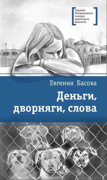 Евгения Басова Деньги, дворняги, слова басова евгения владимировна подросток ашим повесть