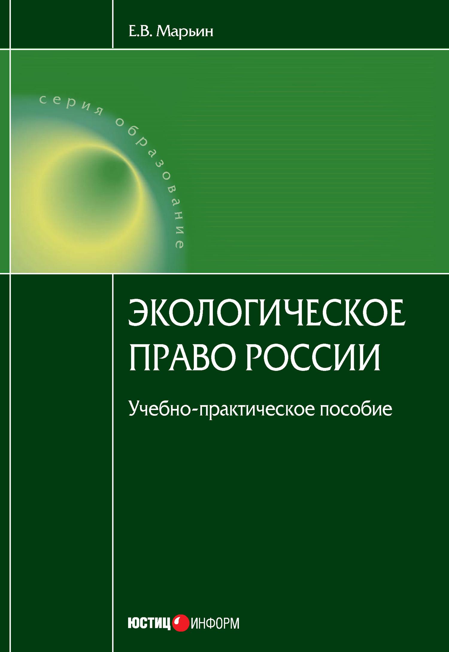 Е. В. Марьин Экологическое право России все цены