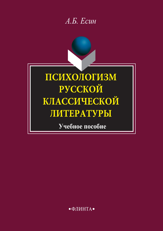 цена на А. Б. Есин Психологизм русской классической литературы. Учебное пособие