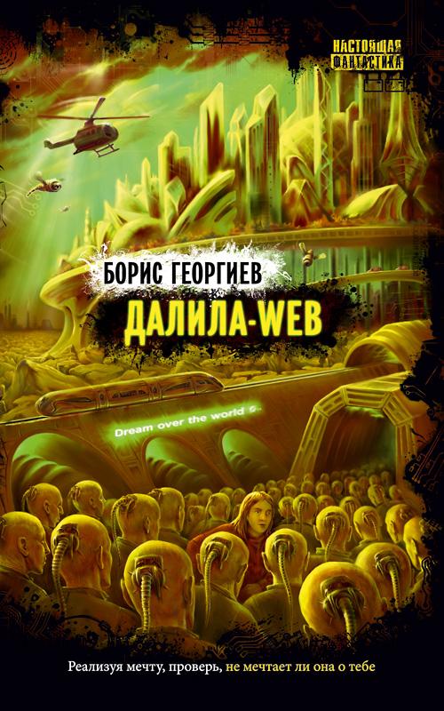 Борис Георгиев «Далила-web»
